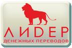 Денежные переводы «ЛИДЕР»
