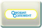 Салоны связи «Мобил Элемент»