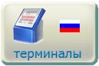 Терминалы Россия (w1)