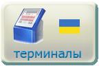 Терминалы Украина (w1)