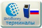 Терминал Россия (webmoney)