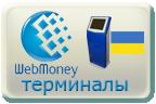 Терминал Украина (webmoney)