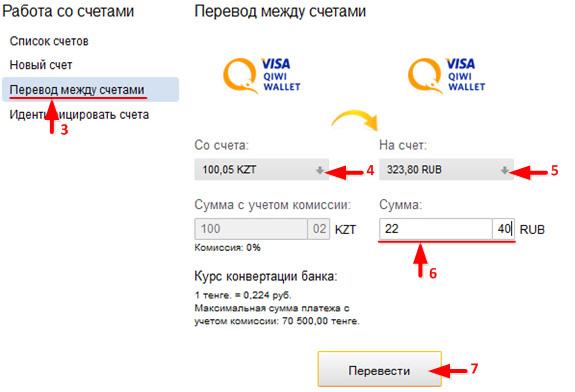 Mastercard обмен валюта алматы сегодня